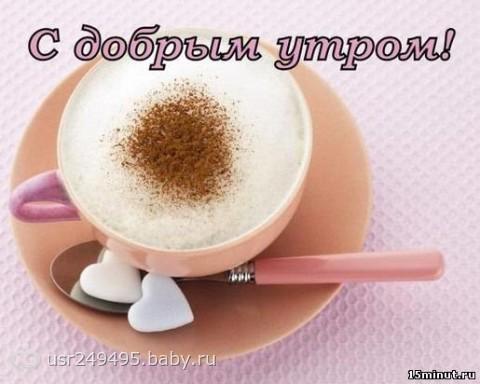 доброе утро приятного дня картинки