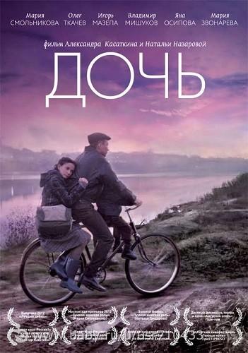 дочь фильм 2012 скачать торрент - фото 7