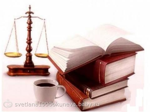 юридическая консультация сообщества
