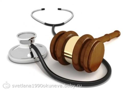 юридическая консультация медицинское право