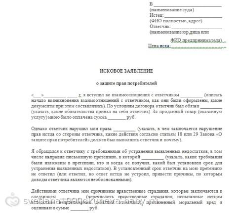 Исковое заявление о незаконном пользовании чужими денежными средствами