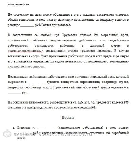 исковое заявление о взыскании заработной платы и денежной компенсации