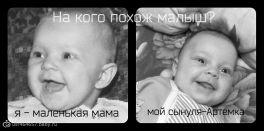 Мамина маленькая копия)