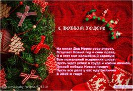 pro100tak-2_11_2014-11_23_7