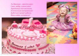 Поздравления на 1 годик вероничке